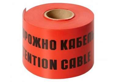 Лента сигнальная «Осторожно кабель» (ЛСЭ)